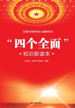 """""""四个全面""""    知识新读本 王包泉, 张茂林, 胡永嘉, 编著 清华大学出版社"""