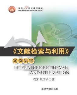 《文献检索与利用》案例集锦 花芳,战玉华 著 清华大学出版社