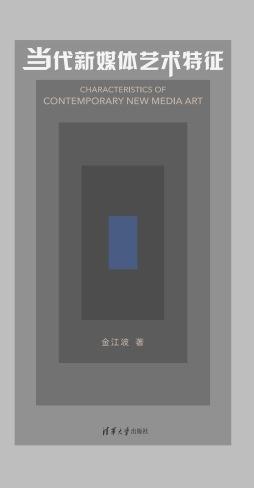 当代新媒体艺术特征 金江波, 著 清华大学出版社
