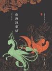 山海经童话  (澳) 芦鸣, 著 清华大学出版社