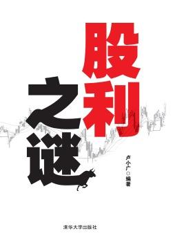 股利之谜 卢小广, 编著 清华大学出版社