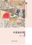 中国画欣赏 唐鼎华, 著 清华大学出版社