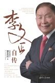 李文正自传  (印尼) 李文正, 著 清华大学出版社