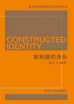 被构建的身份 杨义飞, 编著 清华大学出版社