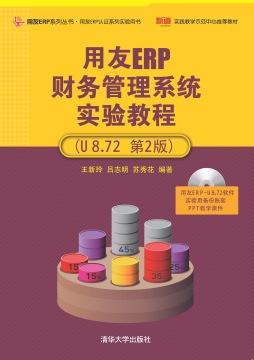 用友ERP财务管理系统实验教程(U8.72 第2版) 王新玲、吕志明、苏秀花 清华大学出版社