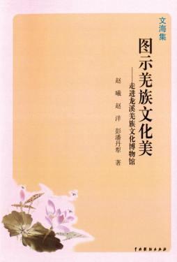 图示羌族文化美:走进龙溪羌族文化博物馆  中国戏剧出版社