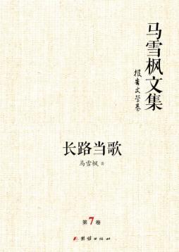 马雪枫文集·报告文学卷·第7卷·长路当歌 马雪枫 团结出版社