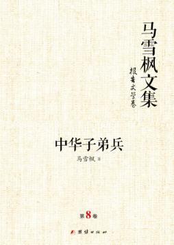 马雪枫文集·报告文学卷·第8卷·中华子弟兵 马雪枫 团结出版社