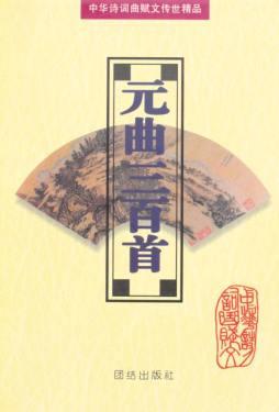 中华诗词曲赋文传世精品:元曲三百首 李明春 团结出版社