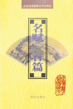 中华诗词曲赋文传世精品:名赋一百篇 李明春 团结出版社