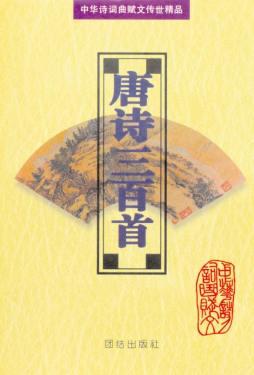 中华诗词曲赋文传世精品:唐诗三百首 李明春 团结出版社