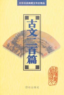 中华诗词曲赋文传世精品:古文二百篇 李明春 团结出版社