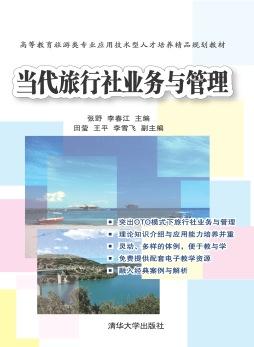 当代旅行社业务与管理 张野, 李春江, 主编 清华大学出版社