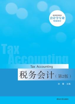 税务会计(第2版) 宋霞、苏芳东、王宋迎 清华大学出版社