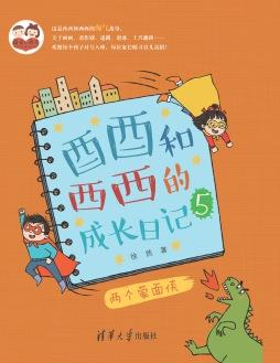 酉酉和西西的成长日记(5):两个蒙面侠 徐然 清华大学出版社