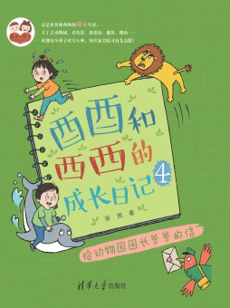 酉酉和西西的成长日记(4):给动物园园长爷爷的信