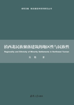 滇西北民族聚落建筑的地区性与民族性 吴艳 清华大学出版社