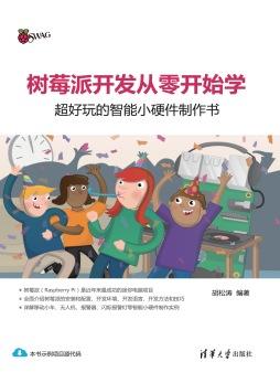 树莓派开发从零开始学--超好玩的智能小硬件制作书 胡松涛, 编著 清华大学出版社