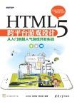 HTML5 跨平台游戏设计:从入门到超人气游戏开发实战 白乃远, 编著 清华大学出版社