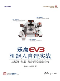 乐高EV3机器人自造实战--从原理、组装、程序到控制全攻略 李春雄, 李硕安, 著 清华大学出版社