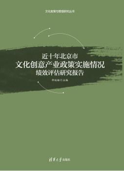 近十年北京市文化创意产业政策实施情况绩效评估研究报告 祁述裕 清华大学出版社