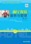 前厅客房服务与管理(第二版) 牟昆, 编著 清华大学出版社