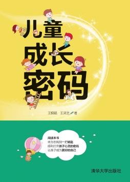 儿童成长密码 王焕斌、王灵芝 清华大学出版社