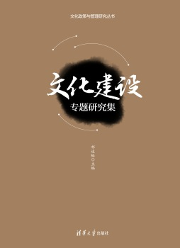 文化建设专题研究集 祁述裕 清华大学出版社