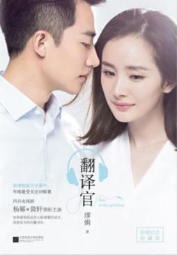 一本让1,000,000名读者立志成为翻译官的爱情小说