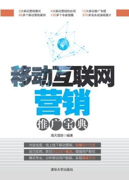 移动互联网营销推广宝典 海天理财, 编著 清华大学出版社