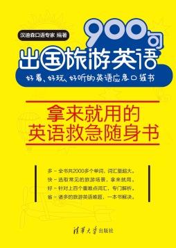 出国旅游英语900句:好看、好玩、好听的英语应急口袋书 汉迪森口语专家, 编著 清华大学出版社