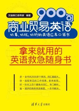 商业贸易英语900句:好看、好玩、好听的英语应急口袋书 汉迪森口语专家, 编著 清华大学出版社