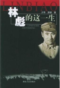 青年林彪:从病秧孩到军事天才的成长记