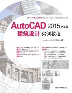 AutoCAD 2015中文版建筑设计实例教程