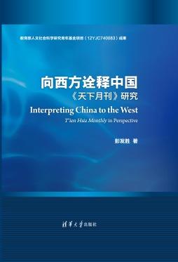 向西方诠释中国 《天下月刊》研究 彭发胜, 著 清华大学出版社