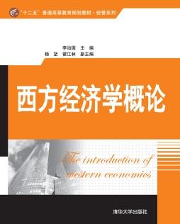 西方经济学概论 李治国, 杨坚, 主编 清华大学出版社