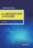 Linux操作系统基本原理与应用实训教程 周奇, 编著 清华大学出版社