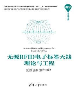 无源RFID电子标签天线理论与工程 邓小莺、汪勇、何业军 清华大学出版社