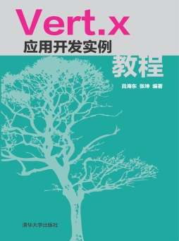 Vert.x应用开发实例教程 吕海东、张坤 清华大学出版社
