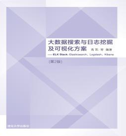 大数据搜索与日志挖掘及可视化方案——ELK Stack:Elasticsearch、Logstash、Kibana (第2版) 高凯, 等编著 清华大学出版社