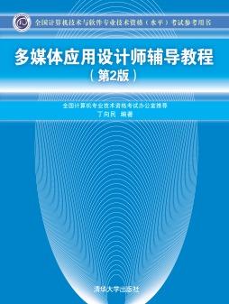 多媒体应用设计师辅导教程(第2版) 丁向民 清华大学出版社