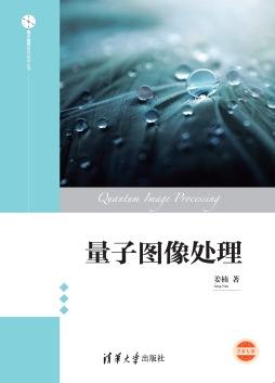 量子图像处理 姜楠 清华大学出版社