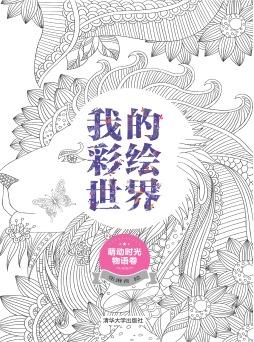 我的彩绘世界——萌动时光物语卷 张琳青, 编著 清华大学出版社