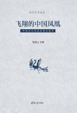 飞翔的中国凤凰:中西文化交流史译文集萃 张绪山, 主编 清华大学出版社