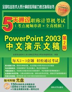 5天通过职称计算机考试(考点视频串讲+全真模拟)——PowerPoint 2003中文演示文稿(第2版) 全国专业技术人员计算机应用能力考试命题研究组 清华大学出版社