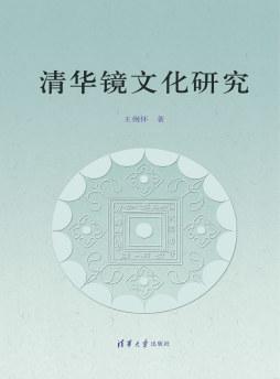 清华镜文化研究