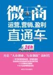 微商运营、营销、盈利直通车 李红术, 编著 清华大学出版社