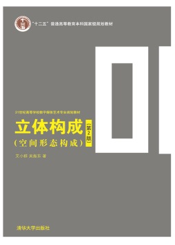 立体构成(空间形态构成)(第2版) 艾小群、吴振东 清华大学出版社
