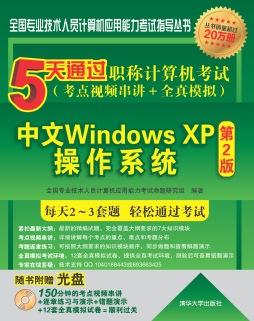 5天通过职称计算机考试(考点视频串讲+全真模拟)——中文Windows XP操作系统(第2版) 全国专业技术人员计算机应用能力考试命题研究组 清华大学出版社