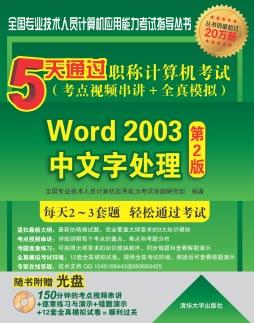 《(套装)5天通过职称计算机考试(第2版)——Word 2003+Excel 2003+PowerPoint 2003+Windows XP》 全国专业技术人员计算机应用能力考试命题研究组 清华大学出版社